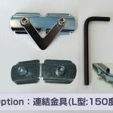 ブルーバナー(連結金具L型150度)