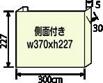 EX-V3x4+側面寸法