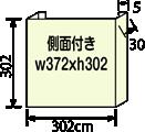 EX-V4x4+側面寸法