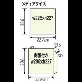 エキスパンドV3×3ーサイズ一覧