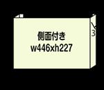 EX-V3x5+側面寸法