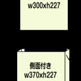 エキスパンドベルクロV3×4-サイズ一覧