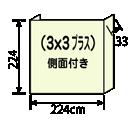 エスリブ3x3側面付き:メディア寸法