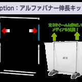 オプション:アルファバナー伸長キット