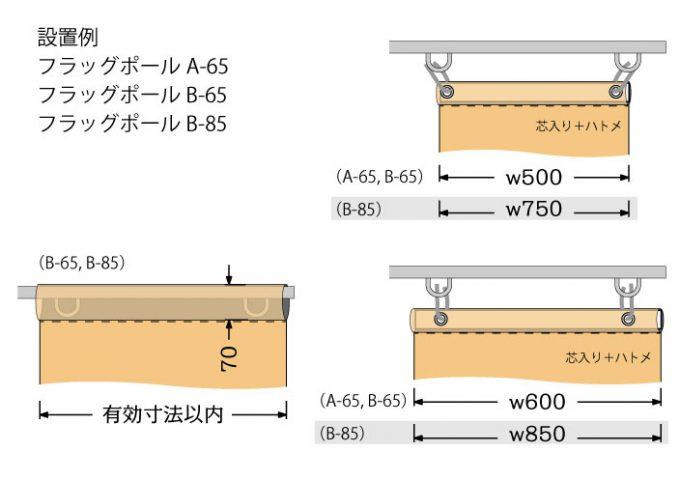 フラッグ:設置寸法例