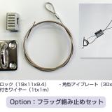フラッグ絡み止めセット:オプション部品詳細4