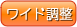 icon-wide-tkyosei 幅 ワイド調整