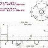 フラッグポールB-65 B-85 :詳細図