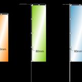 のぼり旗:サイズ 3種類