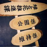 カッティングステッカー:木看板文字貼り