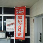 NTT東日本様 のぼり旗