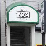 テント用ステッカー貼り込み くつろぎどころ Cafe202