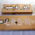 木加工、彫刻文字