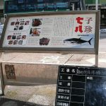 青森県の食材を紹介。