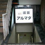 喫茶店入口の電照看板