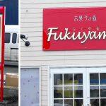 Fukuyama様 サインボード+プリント出力