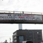 高架橋に設置して掲示している例です。