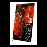 Xバナーイージー160-Sale:本体