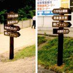 観光場所の案内標識