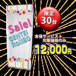 【30台限定】ロールアップバナー80