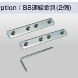 BS-90:連結金具