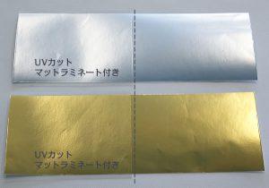 A3-銀消し、金消し:UVラミネート付き