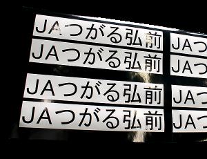 カッティングステッカー2:JA様