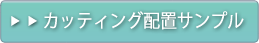 カッティング文字:配置サンプル