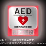 反射ステッカー:AED