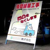 反射シートステッカー:夜間舗装工事看板