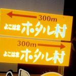 反射ステッカー:誘導標識、横浜町ホタル