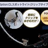 CLスポットライト(クリップタイプ)
