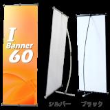 アイバナー60S(シルバー)・60B(ブラック)