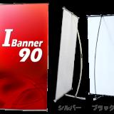 アイバナー90S(シルバー)・90B(ブラック)