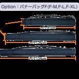 オプション:バナーバッグF
