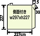 EX-V3x3+側面寸法