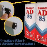 バナーAD85連結:マグネット磁石キャップ