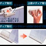 バナーボード90メディア設置方法