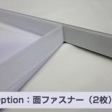 カーブL90部品:ベルクロテープのり付(面ファスナー)で固定します。