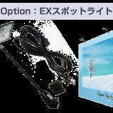 オプション:EX(エキスパンド)スポットライト