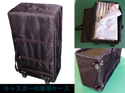 エキスパンドベルクロV6×3専用キャスター付バッグ