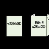 エキスパンドベルクロV3x4メディアサイズ