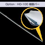 HO-100樹脂バー