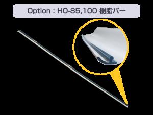 HO-85,100樹脂バー