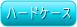 icon-ハードケース