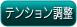 icon-テンション調整