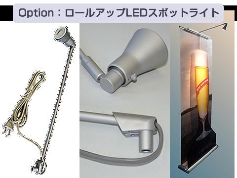 ロールアップ用LEDスポットライト