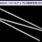ロールアップLG固定支柱(2m):オプション