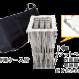 エキスパンドベルクロV5×4専用ケース付