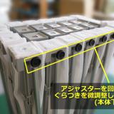 ベルクロ6×3アジャスター位置調節